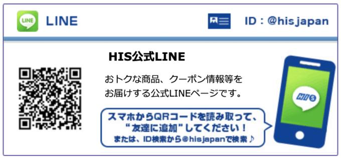 【LINE限定】HIS(エイチ・アイ・エス)「各種」割引クーポン