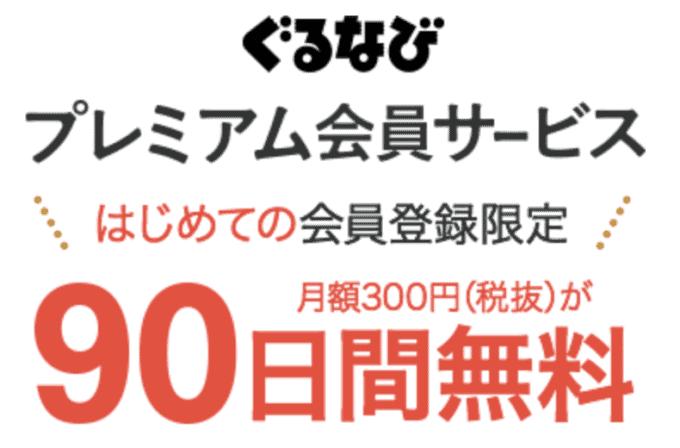 【プレミアム会員限定】ぐるなび「90日間無料(990円OFF)」初回登録キャンペーン