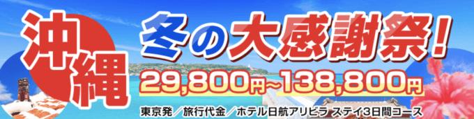 【期間限定】ジャルパック(JALPAK)「沖縄」割引クーポン冬の大感謝祭キャンペーン