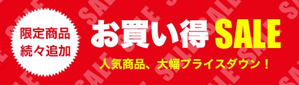 【期間限定】ビックカメラ.com「破格・激安」お買い得セール