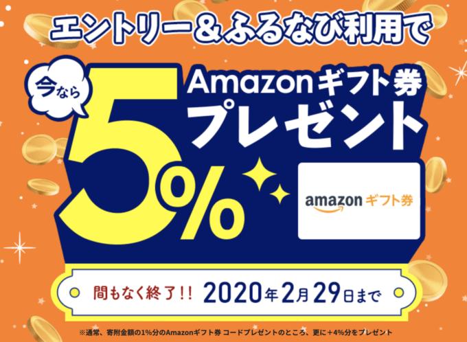 【エントリー限定】ふるなび「Amazonギフト券5%OFF」キャンペーン