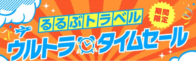 【期間限定】るるぶトラベル「ウルトラ」タイムセール