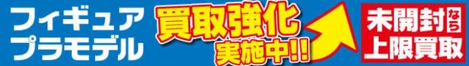 【期間限定】ソフマップ秋葉原「フィギュアプラモデル買取強化」キャンペーン