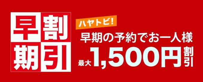 【早期予約限定】J-TRIP(ジェイトリップ)「1500円OFF」割引クーポン