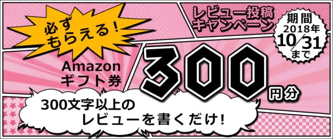 【レビュー投稿限定】さとふるふるさと納税「必ずAmazonギフト券300円分」プレゼント
