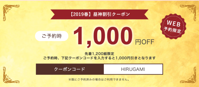 【WEB予約限定】ゆこゆこネット「1000円OFF」昼神割引クーポンコード