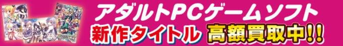 【期間限定】ソフマップ秋葉原「アダルトPCゲーム・新作タイトル高額買取」キャンペーン