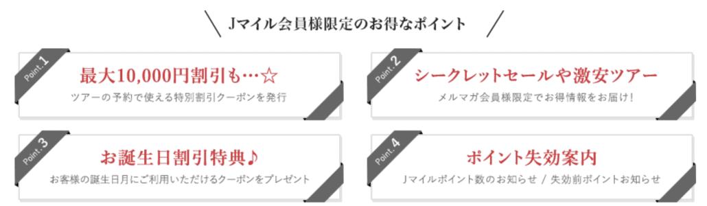【Jマイル会員限定】J-TRIP(ジェイトリップ)「最大1万円OFF/誕生日」割引クーポン