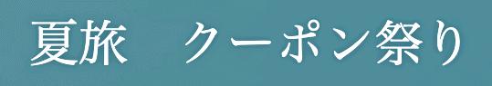 【期間限定】一休.com「各種割引」クーポン祭り