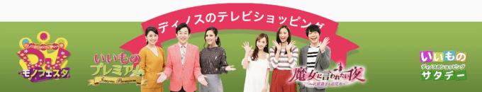 【TV通販限定】dinos(ディノス)「破格・格安」TV番組キャンペーン
