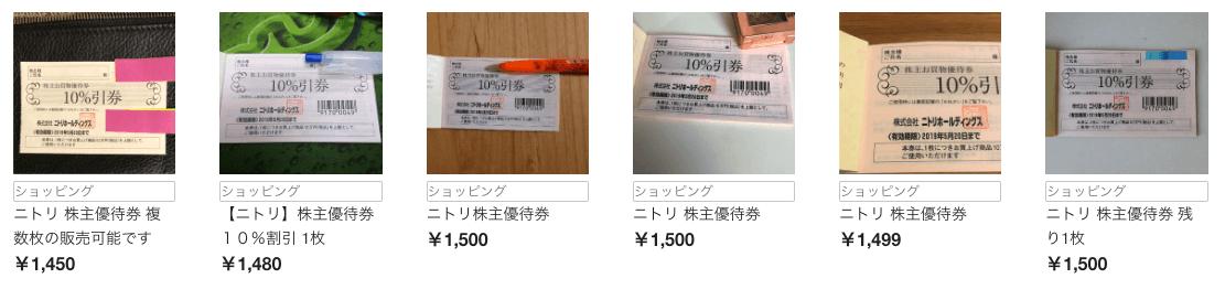 【株主優待券】ニトリ10%OFF割引クーポン一覧