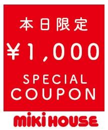 【本日限定】ミキハウス「1000円OFF」割引スペシャルクーポン