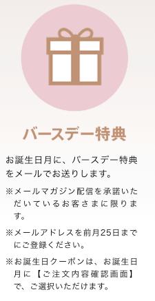 【誕生日月限定】ベアミネラル「メルマガ特典」バースデークーポン