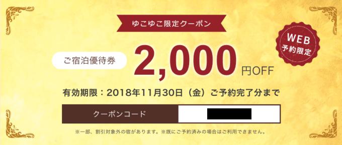【WEB限定】ゆこゆこネット「2000円OFF」割引クーポンコード
