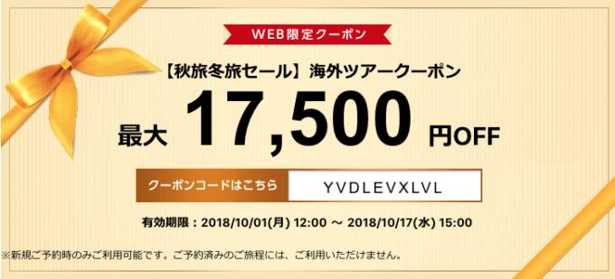 【期間限定】エアトリ(旧DeNAトラベル)秋旅冬旅海外ツアー「最大17500円OFF」割引クーポンコード