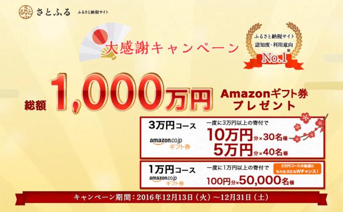 【期間限定】さとふるふるさと納税「Amazonギフト券総額1000万円」プレゼントキャンペーン