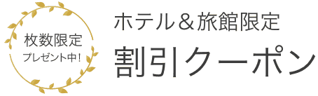 【枚数限定】一休.com「ホテル&旅館」割引クーポン