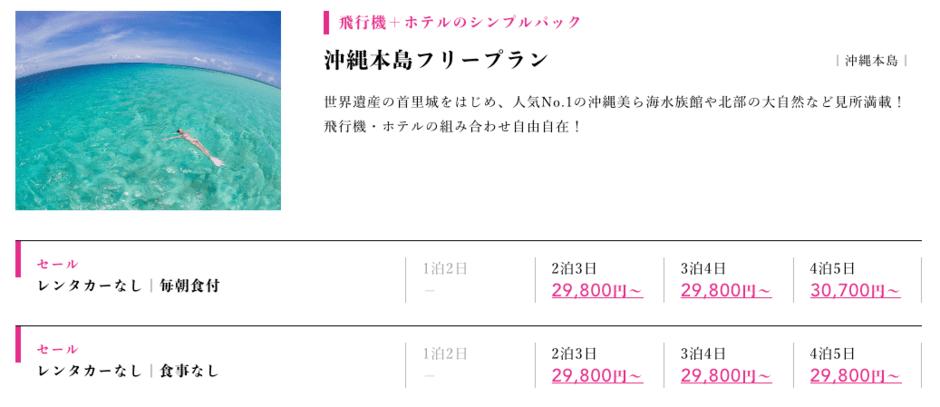 【期間限定】J-TRIP(ジェイトリップ)「沖縄フリープラン」格安ツアー特集