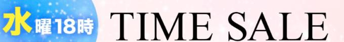 【水曜日限定】DazzyStore(デイジーストア)「破格・激安」タイムセール