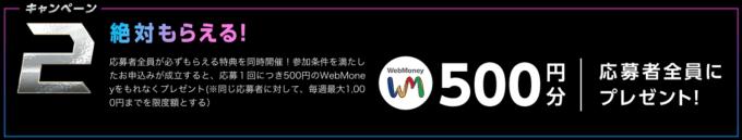 【購入期間限定】ASUS(エイスース)「500円OFF」割引キャンペーン