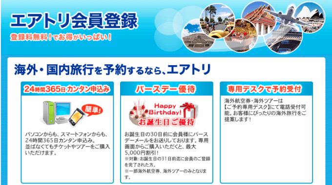 【誕生日月限定】エアトリ(旧DeNAトラベル)「5000円OFF」バースデークーポン