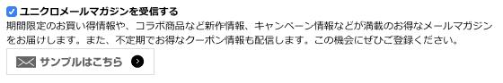 【メルマガ限定】ユニクロ(UNIQLO)「メールマガジン」割引クーポン