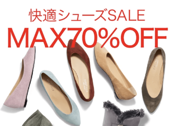【期間限定】dinos(ディノス)「最大70%OFF」快適シューズセール