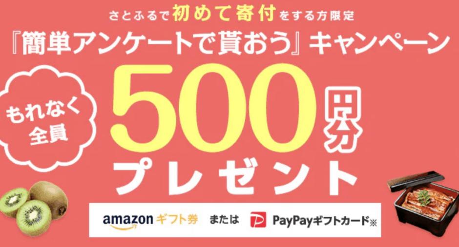 【初回限定】さとふる「Amazonギフト券500円分 or PayPayギフトカード500円分」簡単アンケートで貰おうキャンペーン