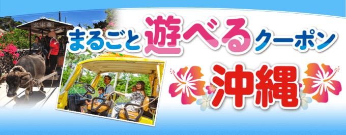 【期間限定】JTB旅行券「沖縄」割引クーポン