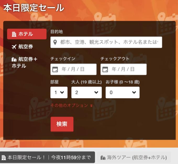 【本日限定】エアアジアジャパン「各種割引」セール