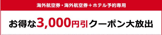 【期間限定】H.I.S.(エイチ・アイ・エス)「3000円OFF」海外航空券・ホテル予約専用クーポン