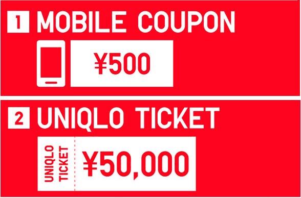 【モバイル会員限定】ユニクロ(UNIQLO)「5万円OFF/500円OFF」割引クーポンチケット友達紹介キャンペーン