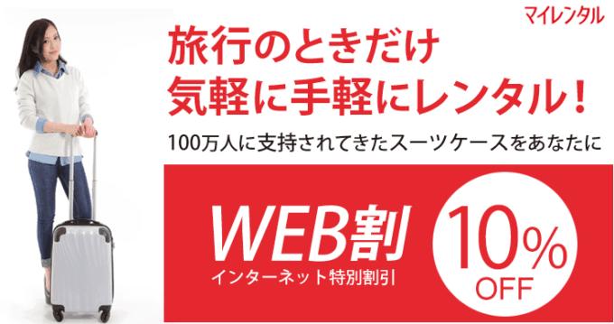 【WEB限定】HIS地球旅市場(エイチアイエス)「10%OFF」割引キャンペーン