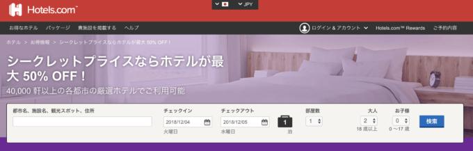 【期間限定】Hotels.com(ホテルズドットコム)「50%OFF」シークレットプライス