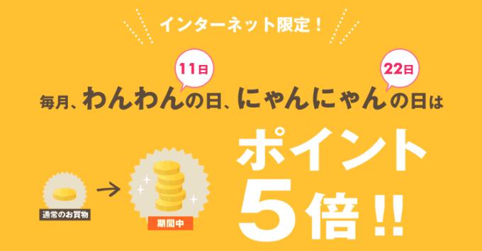 【インターネット限定】PEPPY(ペピイ)「11日・22日ポイント5倍」キャンペーン