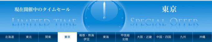 【期間限定】一休.com「破格・激安」タイムセール