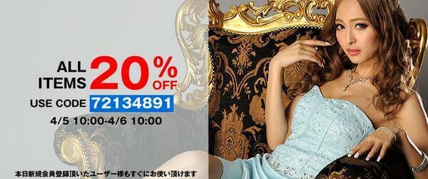 【期間限定】DazzyStore(デイジーストア)「20%OFF」割引クーポンコード