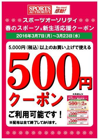 【期間限定】スポーツオーソリティ「500円OFF」割引クーポン