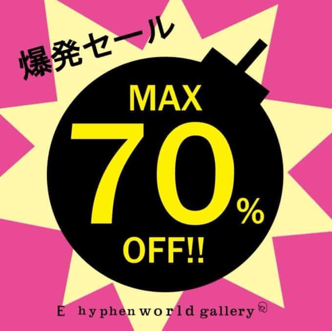 【期間限定】STRIPE CLUB(ストライプクラブ)「MAX70%OFF」爆発セール