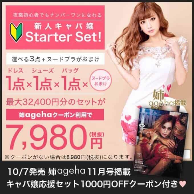 【姉ageha限定】DazzyStore(デイジーストア)「1000円OFF」割引クーポン