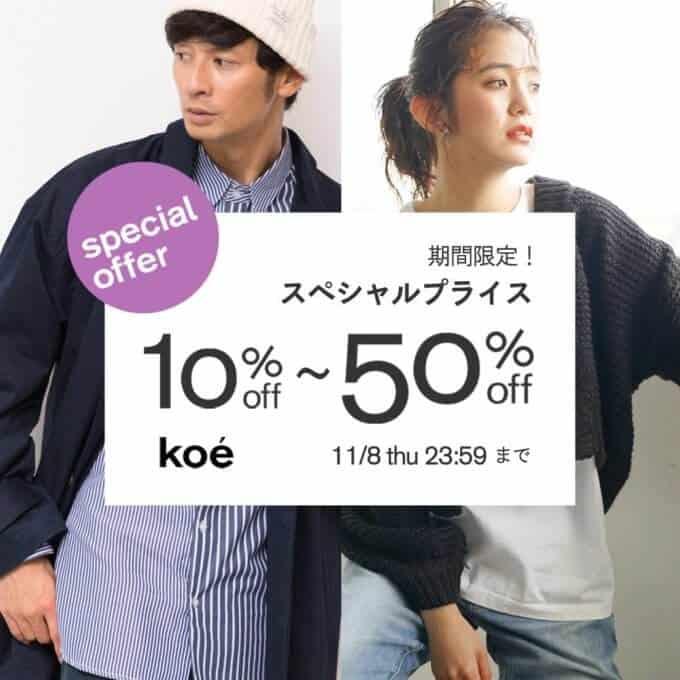 【期間限定】STRIPE CLUB(ストライプクラブ)「10%~50%OFF」スペシャルプライスキャンペーン