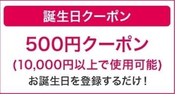 【誕生日月限定】MUSE&Co.(ミューズコー)「500円OFF」バースデークーポン