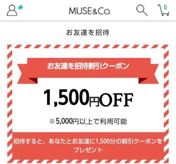 【お友達紹介限定】MUSE&Co.(ミューズコー)「1500円OFF」招待割引クーポン