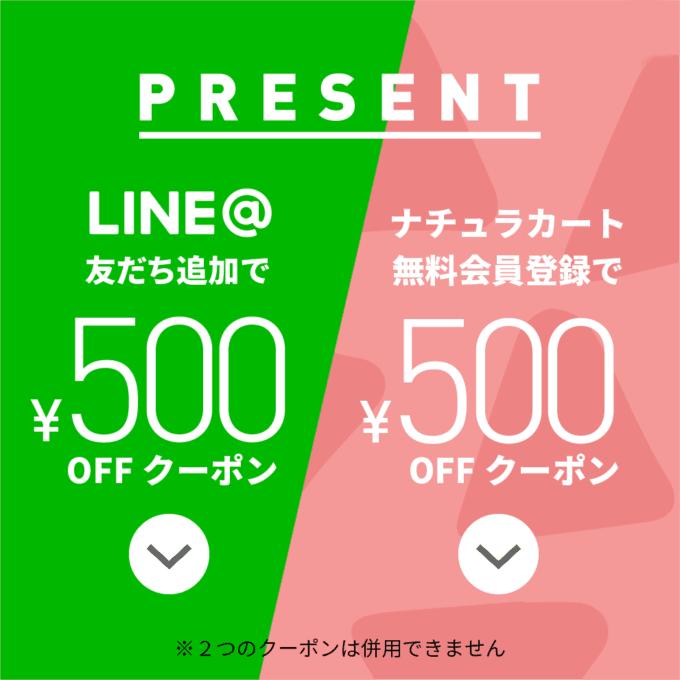 【LINE・無料会員登録限定】naturacart(ナチュラカート)「500円OFF」割引クーポン