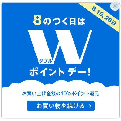 【8のつく日限定】DADWAY(ダッドウェイ)「全商品ポイント2倍・10%OFF」ダブルポイントデー