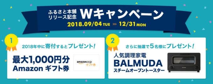【2018年限定】ふるさと本舗「最大1000円分Amazonギフト券・バルミューダ」プレゼントキャンペーン