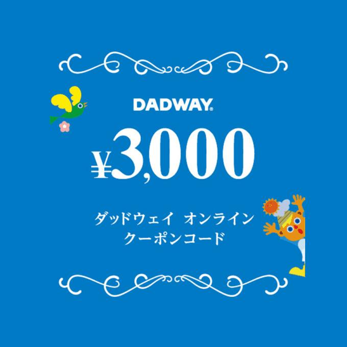 【パンパース限定】DADWAY(ダッドウェイ)「3000円OFF」割引クーポン