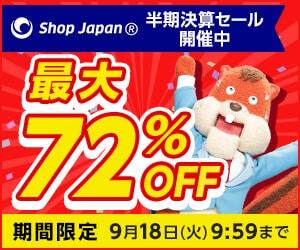 【期間限定】ショップジャパン「最大72%OFF」半期決算セール