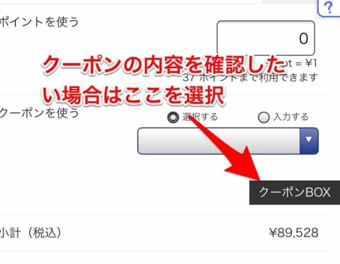 【使い方】DazzyStore(デイジーストア)のクーポン利用方法3