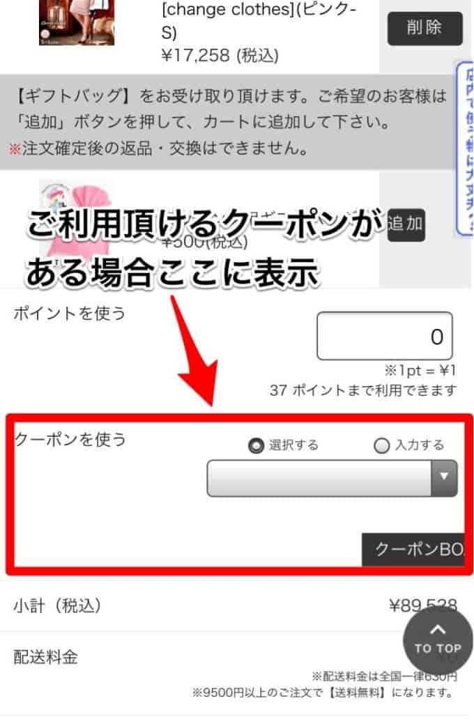 【使い方】DazzyStore(デイジーストア)のクーポン利用方法1